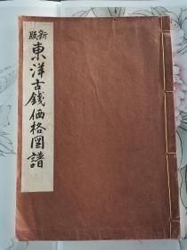 东洋古钱价格图谱 线装一册