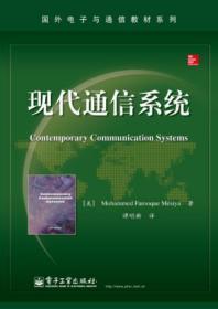 国外电子与通信教材系列:现代通信系统