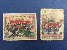 信销票,中华人民共和国成立十周年纪念邮票2张
