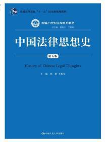 中国法律思想史第五版