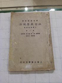 民国22年《社会教学做法》第二册