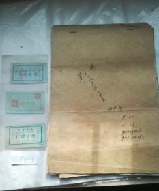 历史文献1960年西关大队发放工资登记表四张,付三张一套工分票