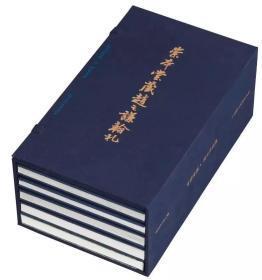 《崇本堂藏赵之谦翰札》 张铁林签名本 包邮