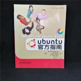 Ubuntu官方指南