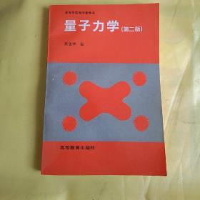 量子力学(第二版)