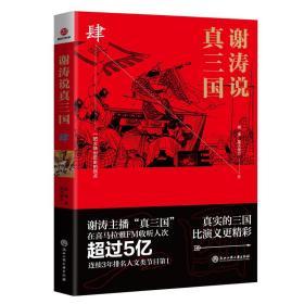 谢涛说真三国(4)