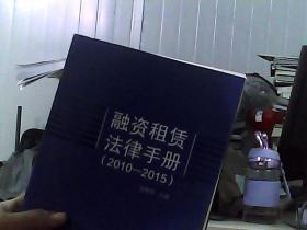 融资租赁法律手册(2010—2015)