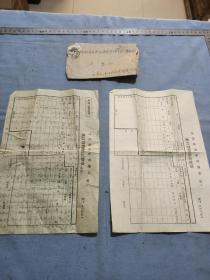青岛区港务局进口物品出口单两张,后写有信函信封。