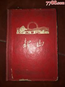 文革精装老日记本---韶山日记---少见已使用--毛林像