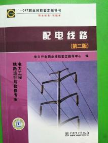 电力工程线路运行与检修专业:配电线路(第2版)