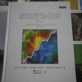 应用行为分析(第2版)