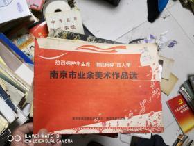 热烈拥护华主席 彻底粉碎四人帮 南京市业余美术作品选     M6