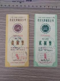 六十年代 人行湖南省分行建设定期储蓄存单两张套
