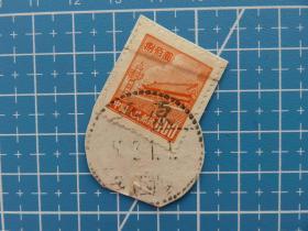 普4天安门邮票捌佰圆--销邮戳1953年3月1日平原安阳(代一)-平原省
