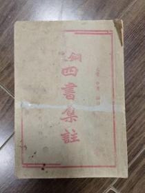 铜版四书集注(大学 中庸 论语)