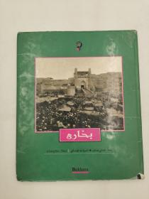 bukhara  阿拉伯文
