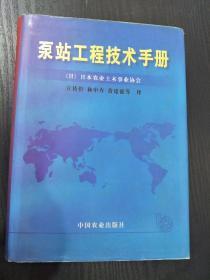 泵站工程技术手册