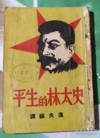 抗战初期珍本《史太林的平生》,贴有藏书票。