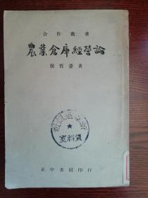 农业仓库经营论 (民国)