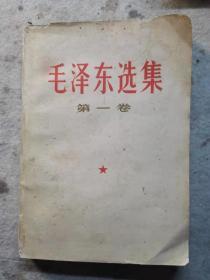 毛泽东选集第一卷