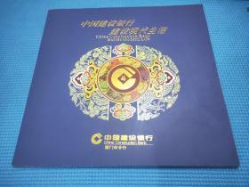 中国建设银行建设现代生活(邮票)