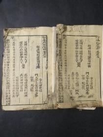 新纂氏族钱(卷五至卷八)2册