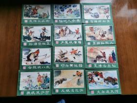 湖南美术 西游记 连环画 全套25本