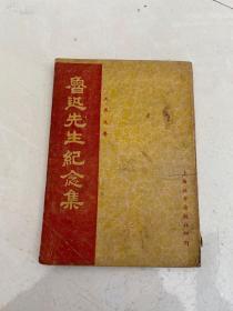 大众文学 鲁迅先生纪念集 民国版 上海北方出版社印行