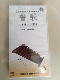 义务教育课程标准实验教科书 音乐 八年级下 磁带 3盘装