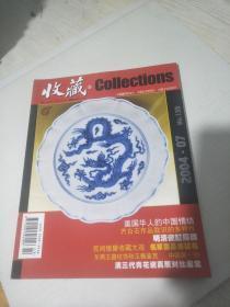 收藏 2004年第7期