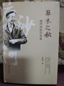 【著名诗人、作家、书法家、学者 流沙河与夫人吴茂华 双签名本(签于书签上)】《草木之秋:流沙河近年实录》