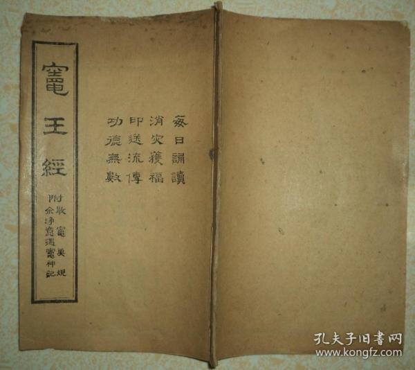 清末线装、木刻、【灶王经】、品好全一册。