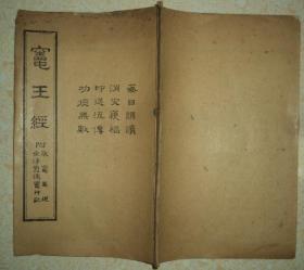 清末线装、木刻、【灶王经】、品好全一册.