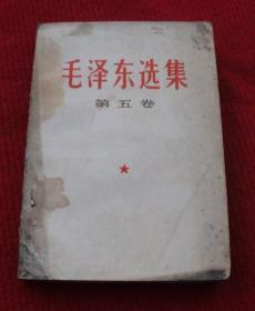 毛泽东选集(第五卷)--一版一印--毛选1