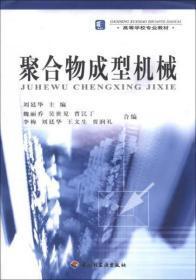 聚合物成型机械/高等学校专业教材