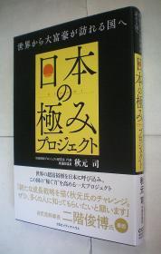 日本の极みプロジェクト 世界から大富豪が访れる国へ(日文原版书)