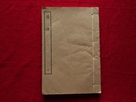 仪礼(第五册,卷14-卷17,民国线装本)
