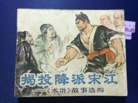 揭投降派宋江 水浒故事选编    上美文革精品