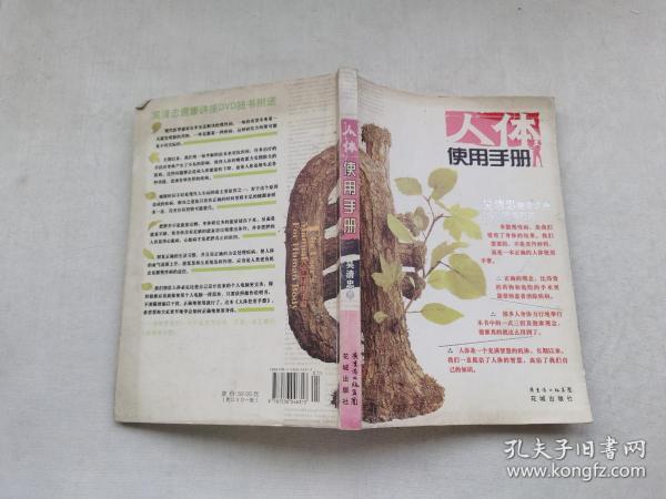 人体使用手册