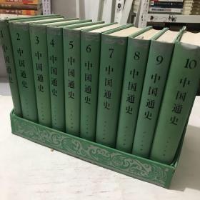 中国通史(1-12册)