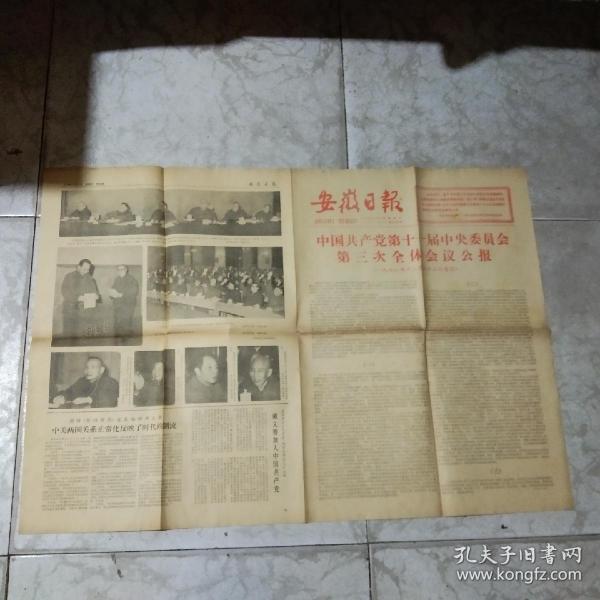 老报纸安徽日报,1978年12月24日,中国共产党第十一届中央委员会第三次全体会议公报。.