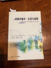 中国传播学:反思与前瞻