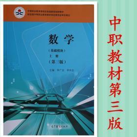 中职中专职高教材 数学基础模块上册 高教版对口升学高职考课本单