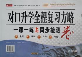 安徽省中职中专 机械基础 一课一练同步检测卷机电机械对口复习方