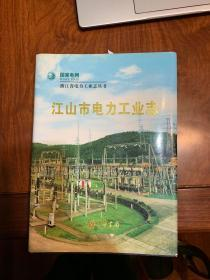 江山市电力工业志