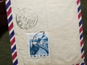 1984年 长城普票实寄封一枚 附信(气功内容)
