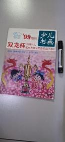 少儿书画 99增刊 双龙杯全国少儿书画大赛获奖作品选(专辑)