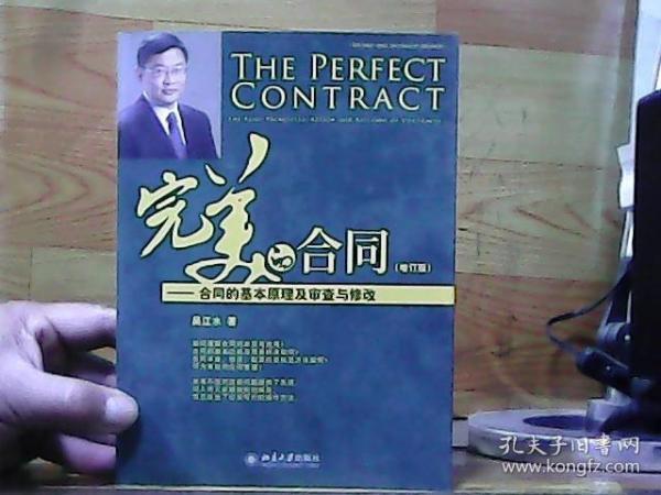 完美的合同