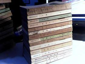 数理化自学丛书 化学全四册.代数全四册.物理全四册.平面几何全2册.三角全1册.平面解析几何全1册 .立体几何全一册【全套共17册合售】