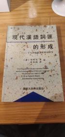 现代汉语词汇的形成:十九世纪汉语外来词研究